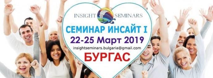 """Семинар """"Инсайт I Бургас"""", 22 – 25 Март"""