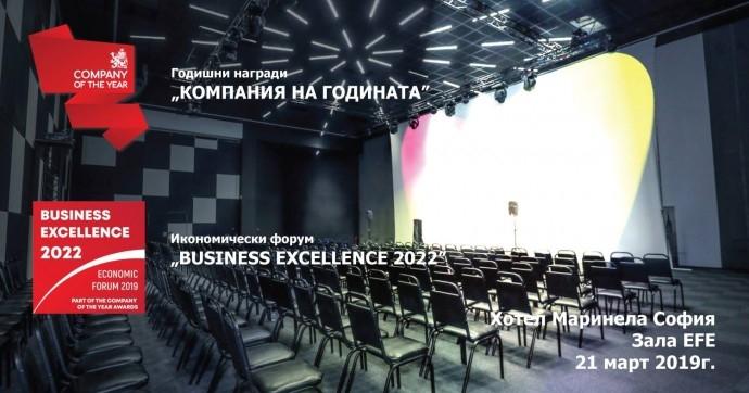 Business Excellence форум и награди Компания на годината