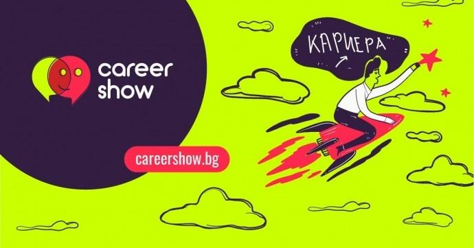 "Събитие ""Career Show 2019"""