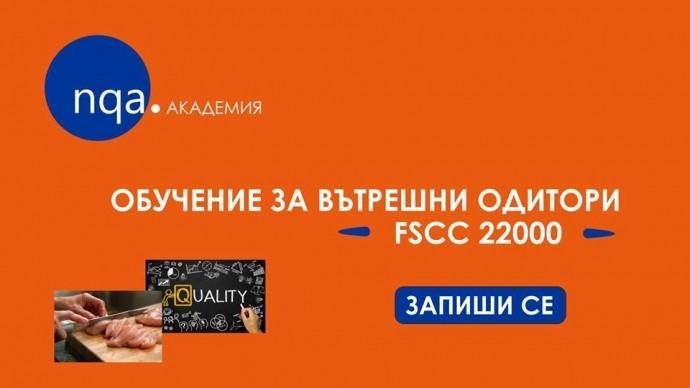 """Обучение """"Вътрешни одитори по FSSC 22000, 4.1"""""""