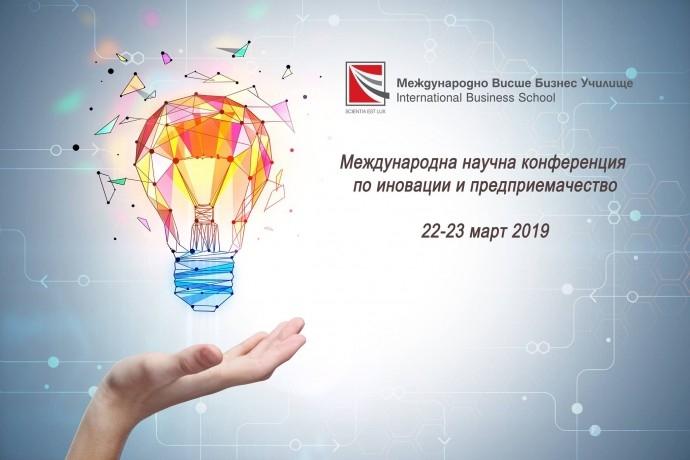 Международна научна конференция по иновации и предприемачество