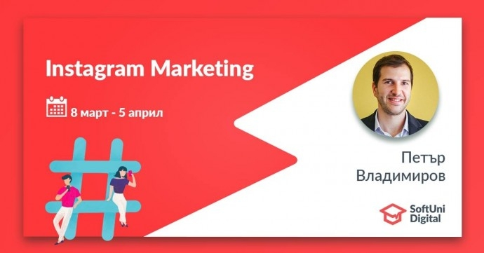 "Обучение ""Instagram Marketing"""