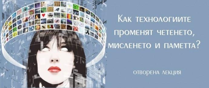 """Лекция """"Как технологиите променят четенето, мисленето и паметта?"""""""