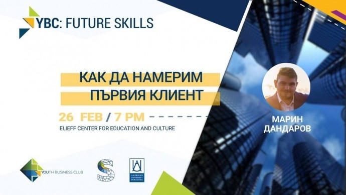 """Обучение """"YBC Future Skills: Как да открием първия клиент"""""""