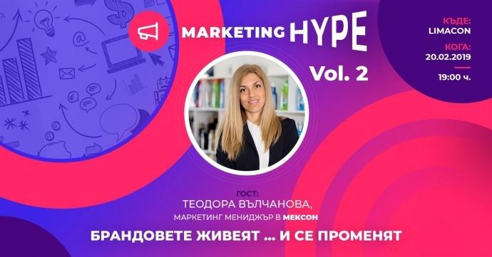 """Среща """"Marketing HYPE"""""""