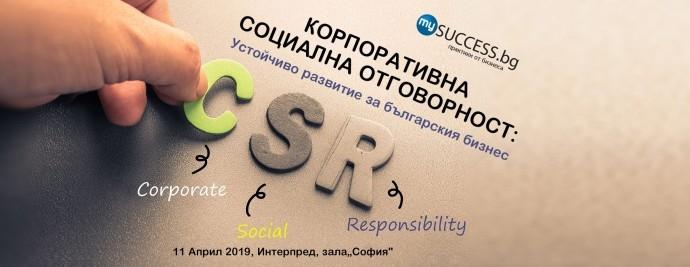 """Форум """"КСО: Устойчиво развитие за българския бизнес"""""""