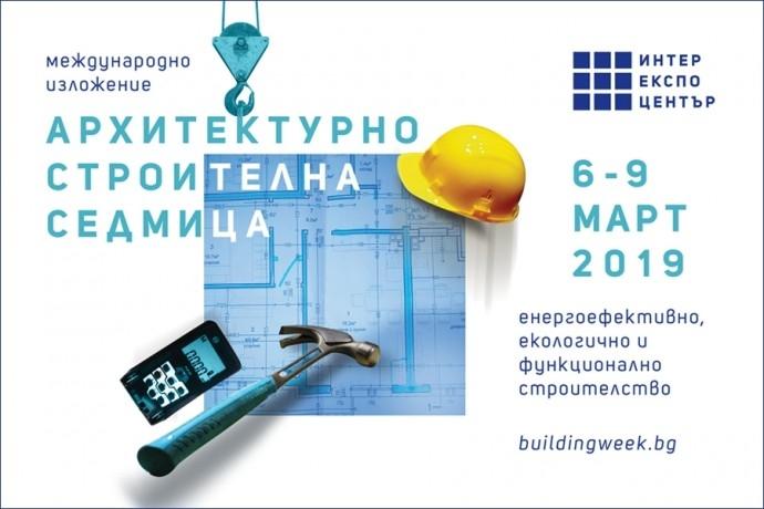 """Международно изложение """"Архитектурно-Строителна седмица"""""""