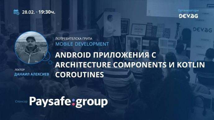 Android приложения с Architecture Components и Kotlin Coroutines
