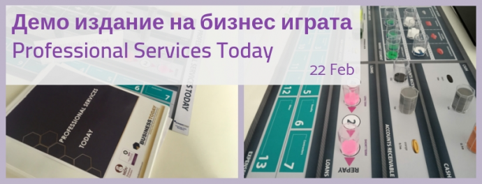 "Обучение ""Бизнес игра Professional Services Today – демо изданиe"""
