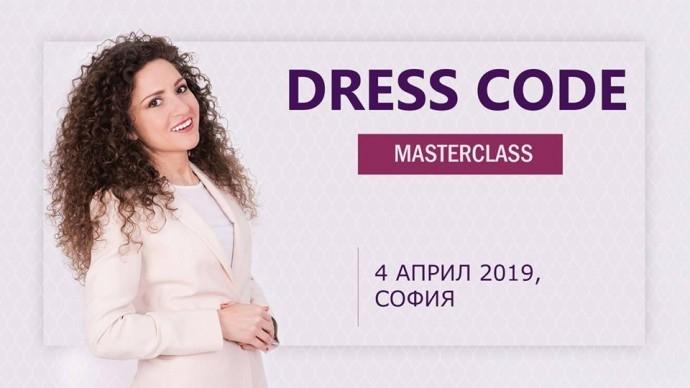 "Обучение ""Dress Code Masterclass"""