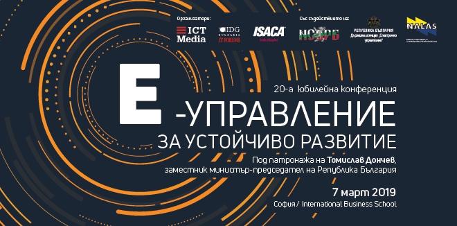 20-а юбилейна национална конференция по е-Управление 2019