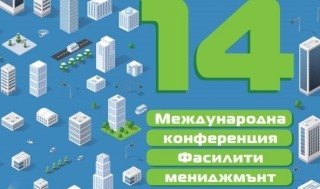 "14-та конференция ""Фасилити мениджмънт: Реализация в България"""