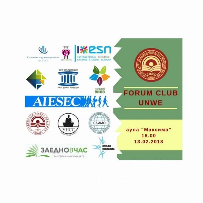 """Събитие """"Forum Club UNWE 2019"""""""