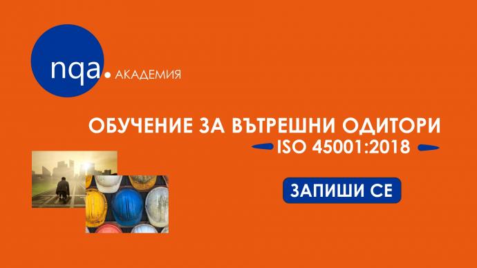 """Обучение """"Вътрешни одитори по ISO 45001:2018"""""""
