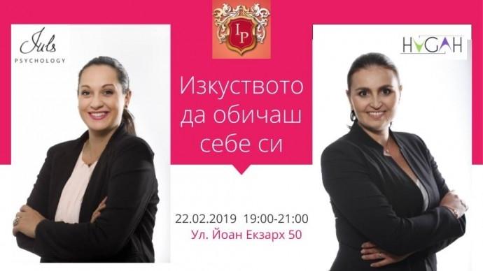 """Личен тренинг """"Изкуството да обичаш себе си"""" с Юлика Новкова и Ани Хира"""