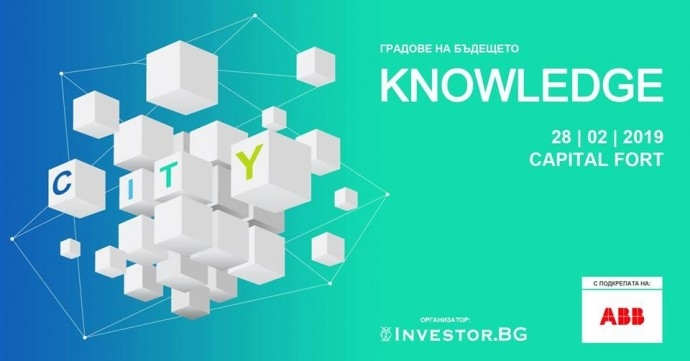 Събитие Knowledge City 2019