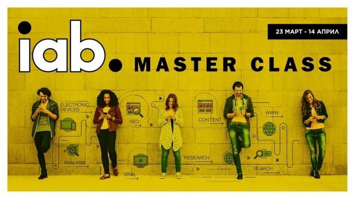 Майсторски клас за дигитален маркетинг