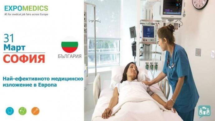 """Събитие """"Най-ефективното медицинско изложение в Европа"""""""