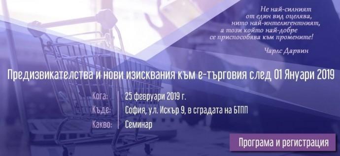 """Събитие """"Нови изисквания за онлайн търговия от 1 януари 2019"""""""