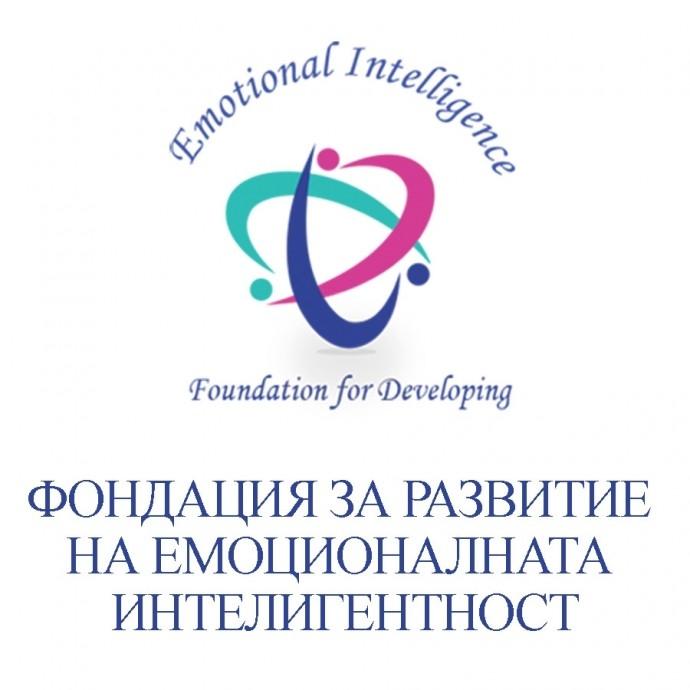Седмица на Емоционалната интелигентност – Международна конференция и сертификационни обучения