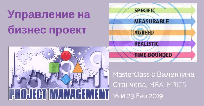 """Обучение """"Управление на бизнес проект"""""""