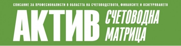 """Семинар """"Новият международен стандарт МСФО 16- Лизинг (в сила от 01.01.2019)"""""""