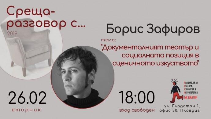 """Среща-разговор с Борис Зафировна тема """"Документалният театър и социалната позиция в сценичното изкуството"""""""