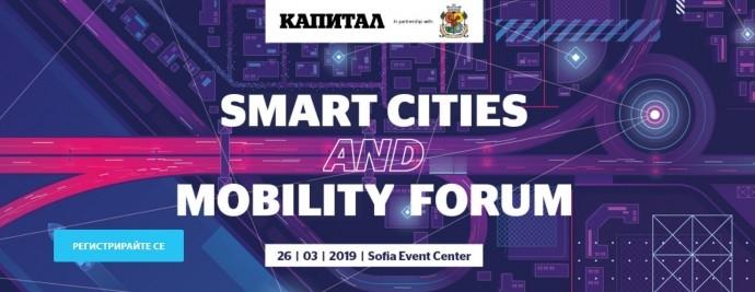"Годишен форум ""SMART CITIES AND MOBILITY"""
