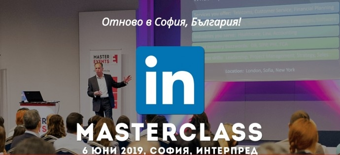 """Майсторски клас """"Станете LinkedIn експерти и използвайте  максималния потенциал на бизнес мрежата!"""""""