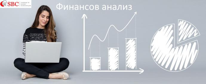 "Курс ""ФИНАНСОВ АНАЛИЗ"""