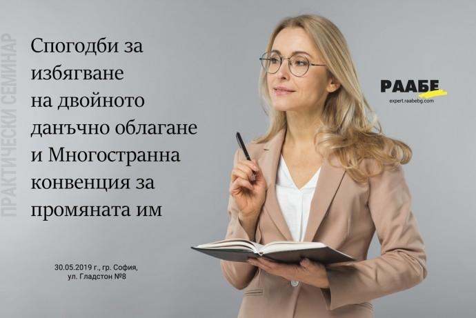 """Семинар """"СИДДО и Многостранна конвенция за промяната им"""""""