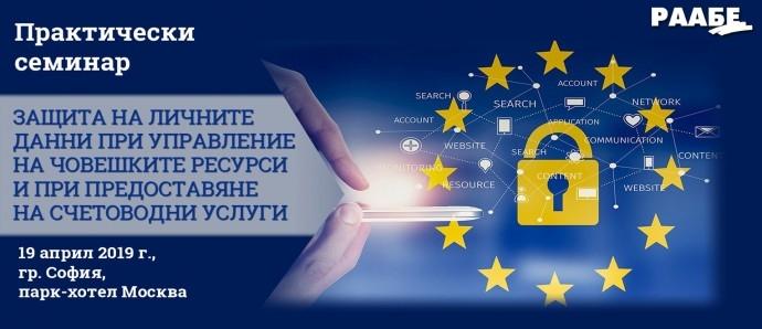 """Семинар """"Защита на личните данни при управление на човешките ресурси и при предоставяне на счетоводни услуги"""""""