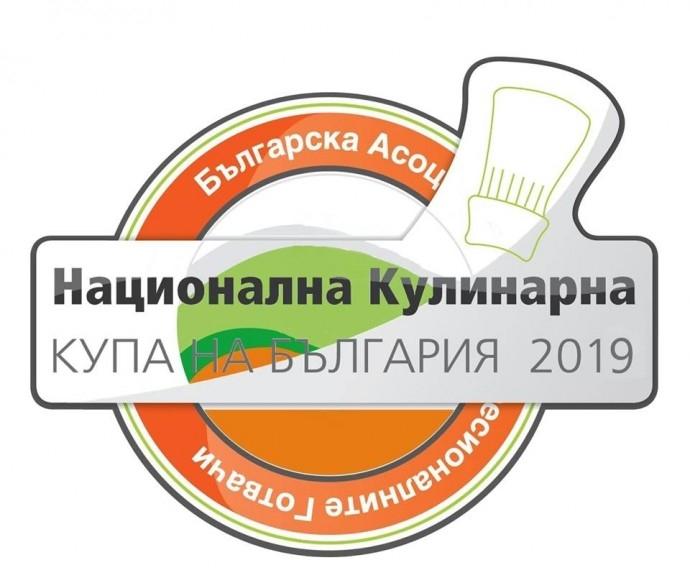 """Събитие """"Национална Кулинарна Купа 2019"""""""
