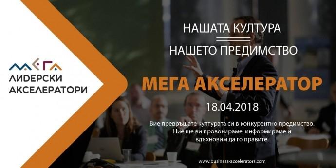 """Конференция """"Нашата култура = нашето предимство"""""""