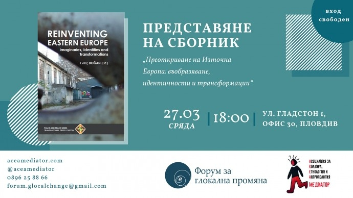 Представяне на сборник Reinventing Eastern Europe: Imaginaries, Identities and Transformations