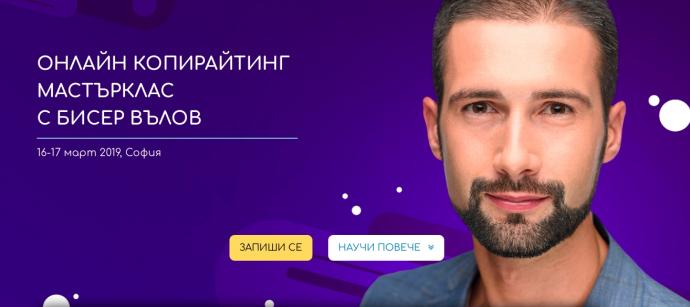 Онлайн копирайтинг мастърклас с Бисер Вълов