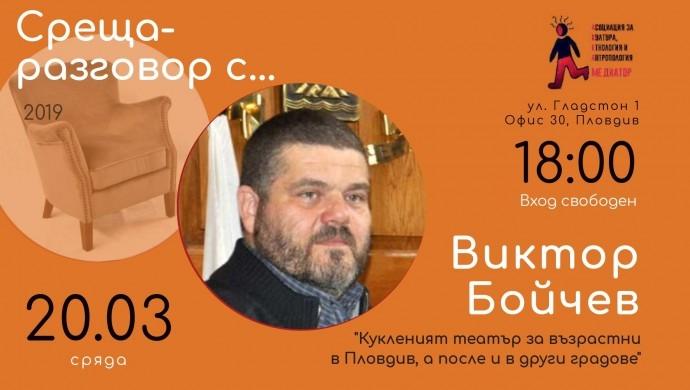Среща-разговор с Виктор Бойчев