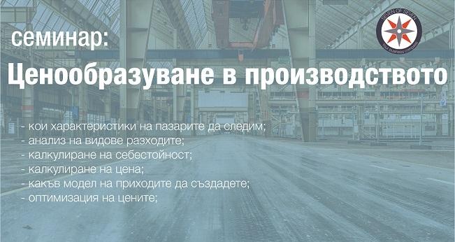 """Workshop """"Ценообразуване в производството"""""""