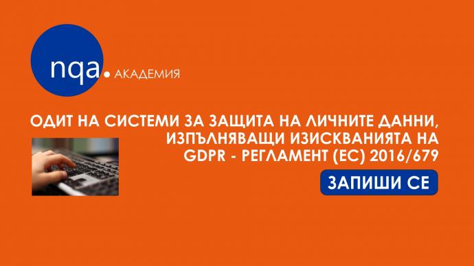 Курс за одитори на системи за защита на личните данни съгласно GDPR и ISO/IEC 27001/27552