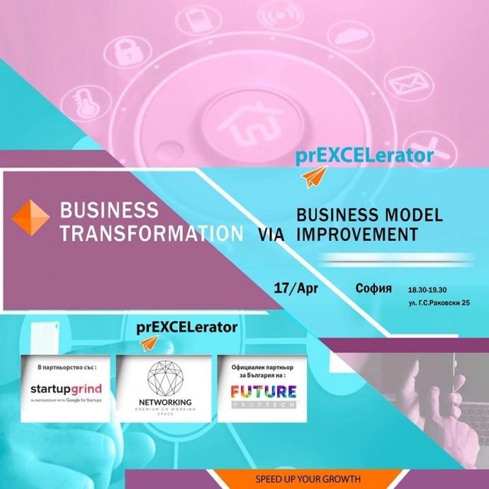 """Събитие """"Бизнес трансформация чрез усъвършенстване на бизнес модели"""""""