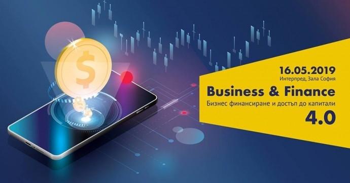 """Форум """"Business & Finance 4.0 – Бизнес финансиране и достъп до капитали"""""""