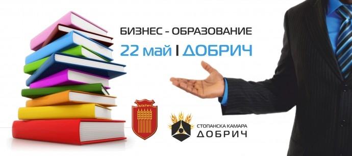"""Форум """"Взаимодействие между бизнеса и образованието"""""""