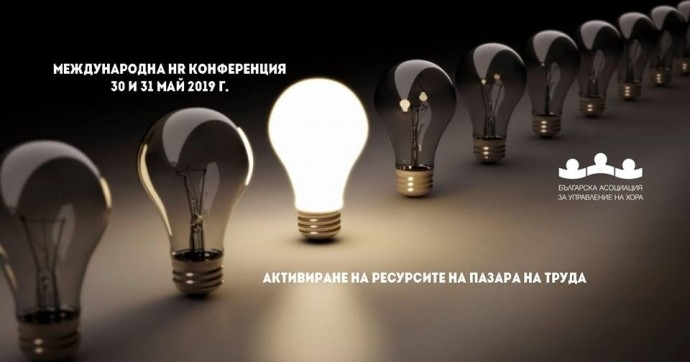 """Международна HR Конференция """"Активизиране на ресурсите на пазара на труда"""""""