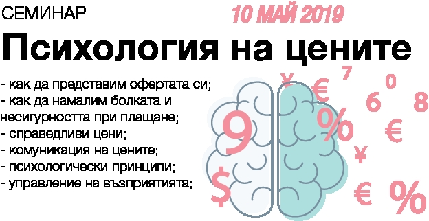 "Workshop ""Психология на цените"""