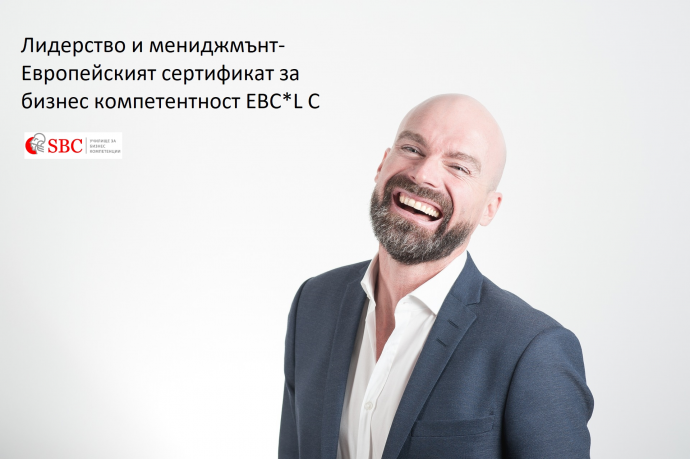 """Курс """"Лидерство и мениджмънт – европейският сертификат за бизнес компетентност EBC*L C"""""""