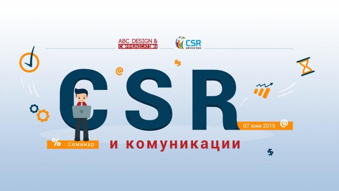 "Семинар ""CSR и комуникации"""