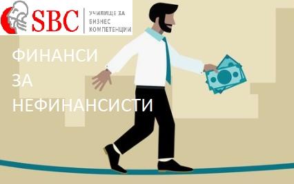 """Курс """"Финанси за нефинансисти EBC*L ниво A"""""""