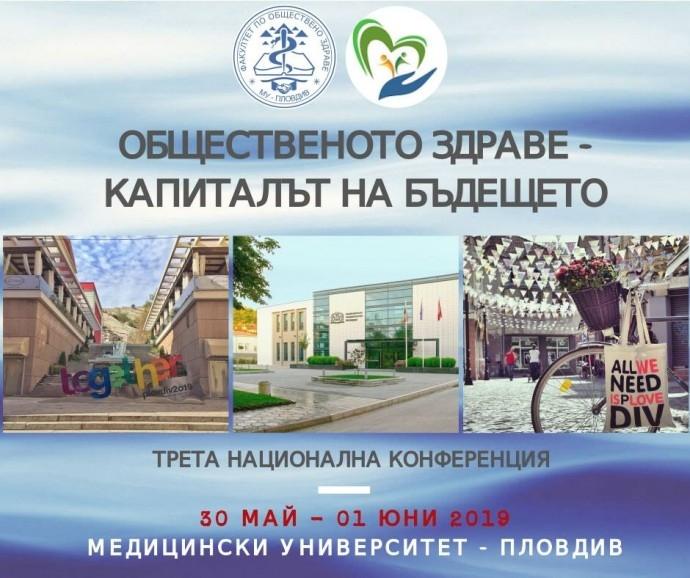 """Конференция """"Общественото здраве – капиталът на бъдещето"""""""