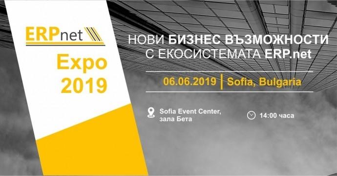 ERP.net Expo 2019 Нови бизнес възможности с екосистемата ERP.net