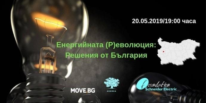 """Дискусия """"Енергийната (Р)еволюция: Решения от България"""""""